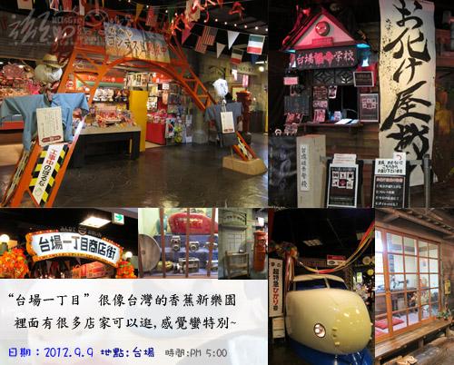 0909-11日本尋找宮崎駿