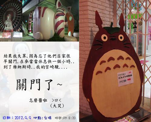 0909-13日本尋找宮崎駿