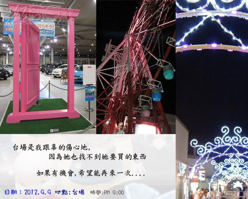 0909-14日本尋找宮崎駿