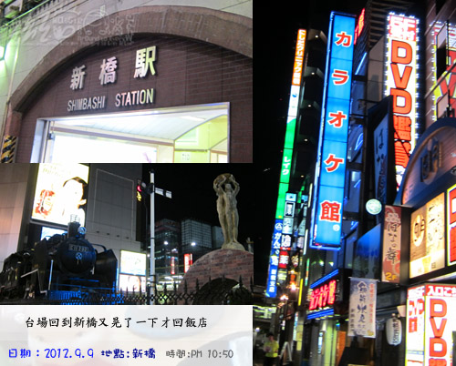 0909-17日本尋找宮崎駿