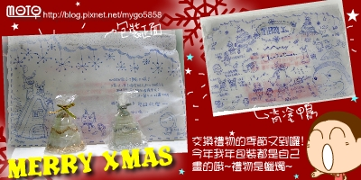 081221聖誔交換禮物-1.jpg