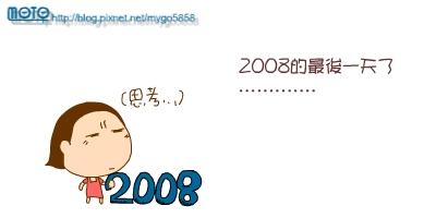 081231EndFor2008-1~.jpg