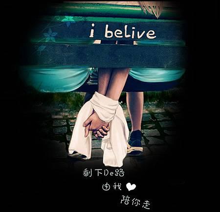 我相信-剩下的路我陪你走