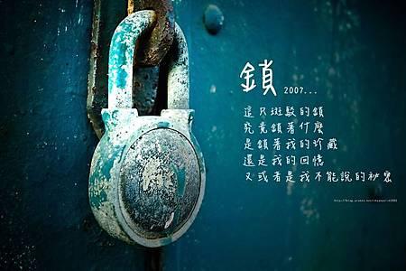 這只斑駁的鎖.究竟鎖著什麼.是所著我的珍藏.還是我的回憶.又或者是我不能說的祕密