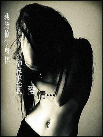 我給了你身體.你卻忘了給我愛情