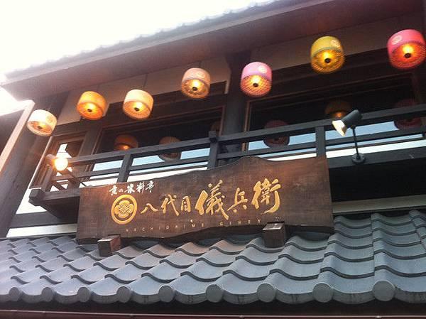 八阪神社旁的好吃餐廳.jpg