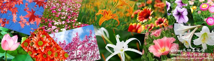 四季花曆一覽表