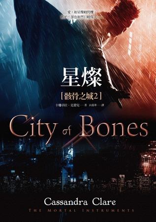 I bones2.jpg