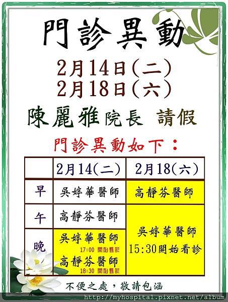 2/14 2/18門診異動