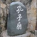 日本也有孔子廟~趕快進去朝聖一下!!!