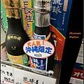 泡盛!!! 我也買了一瓶~25度,好暈....