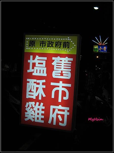 宵夜時間~懷舊鹽酥雞!!!