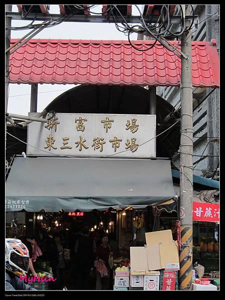 誤打誤撞走進的傳統市場,卻讓我找到美味油飯~lucky!!