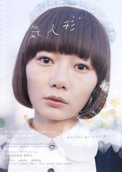 空氣人形8.jpg