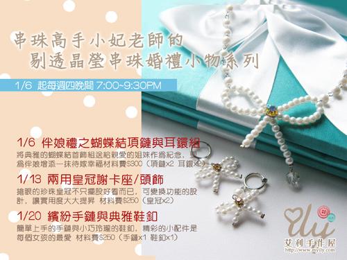 2010win_beads.jpg