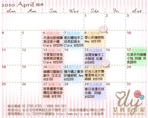 calendar2010-04_web.jpg