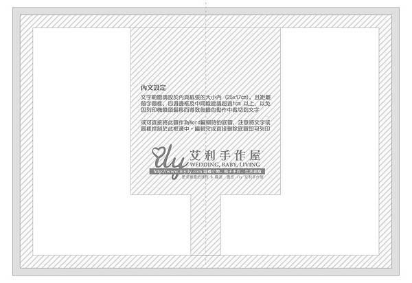 ily手作屋-3D囍字_內文設定.jpg