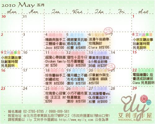 calendar2010-05_web.jpg