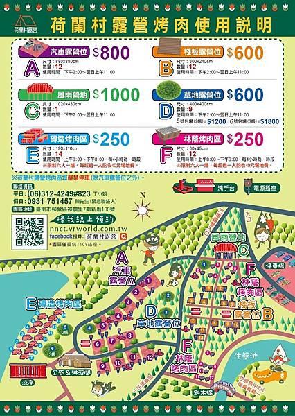 露營區地圖-5-01(107.6).jpg