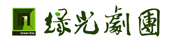 綠光新標準字3.jpg