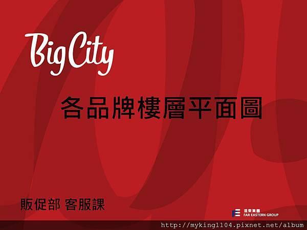 BIGCITY_頁面_01