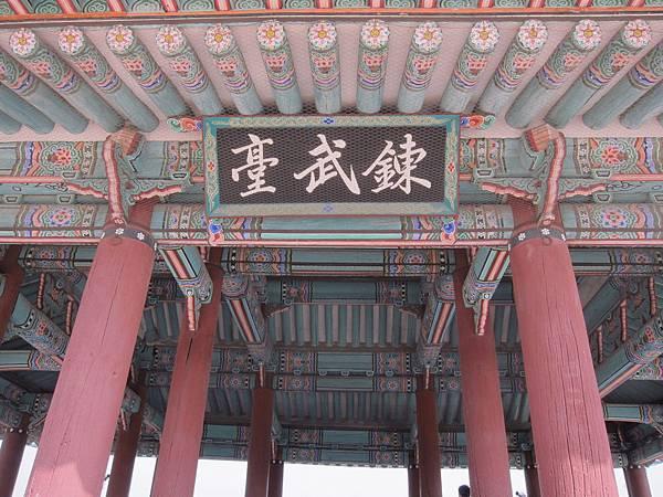 水原華城 (2).JPG