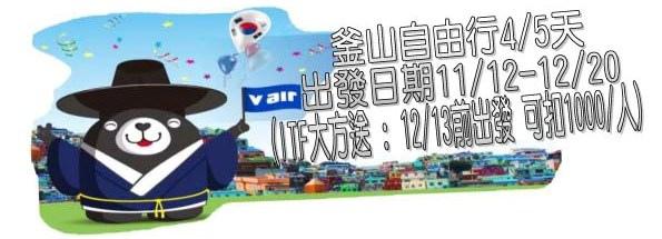 旅展釜山自由行 威航-11 copy