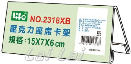 NO.2318XB壓克力座席卡架.jpg