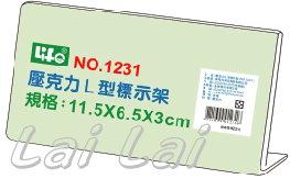 NO.1231壓克力L型標示架.jpg