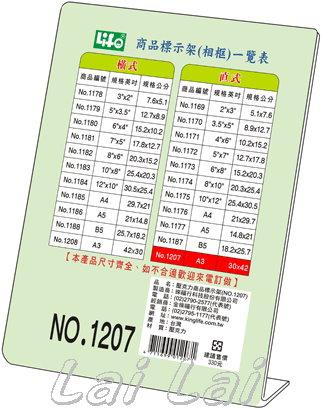 NO.1207標示架A3.jpg