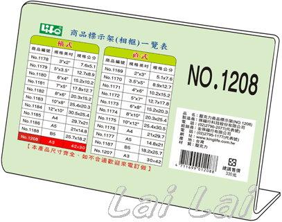 NO.1208標示架A3(橫).jpg