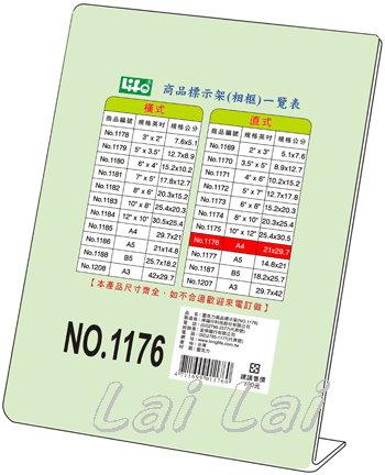 NO.1176 L型A4規格壓克力商品標示架(直).jpg