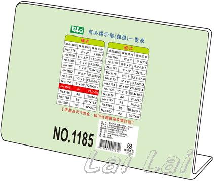 NO.1185 L型A4規格壓克力商品標示架.jpg