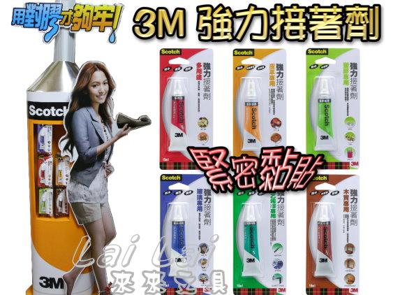 3M強力接著劑-廣告