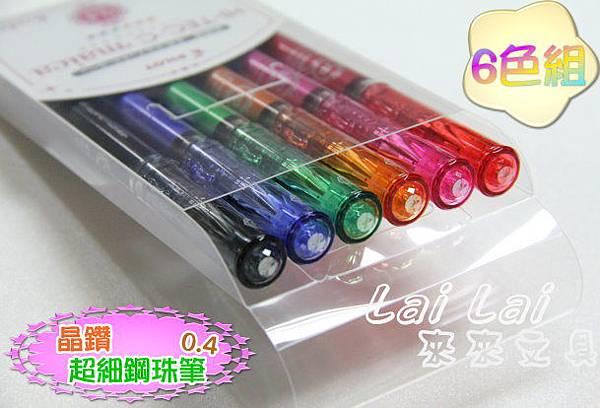 百樂晶鑽超細鋼珠筆-6色-1