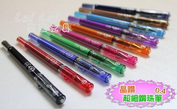 百樂晶鑽超細鋼珠筆-全2