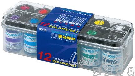 王樣廣告顏料12色15cc