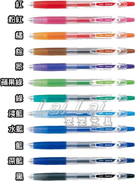 LJU-10UF 果汁筆0.38