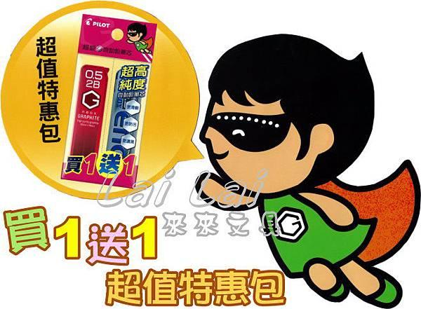 百樂超級G超值特惠包1