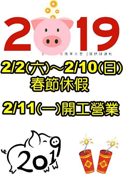 來來文具2019年春節休假公告-網路.bmp