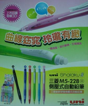 三菱M5-228側壓式自動鉛筆2.jpg