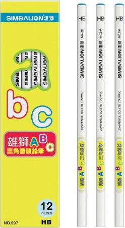 ABC三角鉛筆.jpg