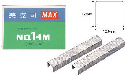 MAX-1-1M釘書針.jpg