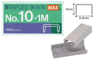MAX-10-1M釘書針.jpg