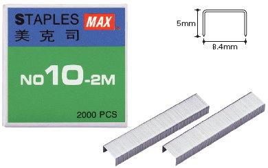 MAX-10-2M釘書針.jpg