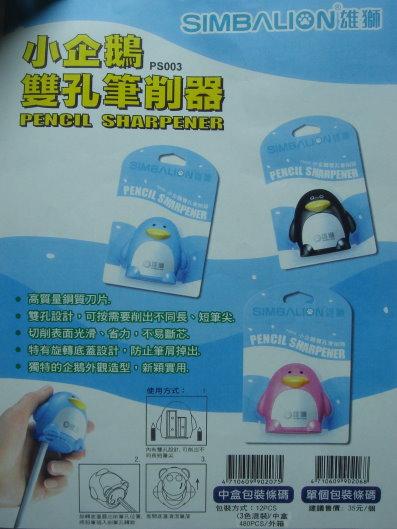 企鵝雙孔筆削器DM.jpg