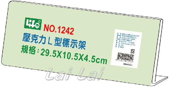 NO.1242壓克力L型標示架.jpg
