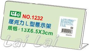 NO.1232壓克力L型標示架.jpg