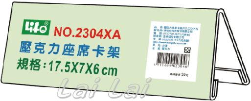 NO.2304XA壓克力座席卡架.jpg