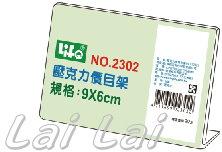 NO.2302壓克力價目架.jpg